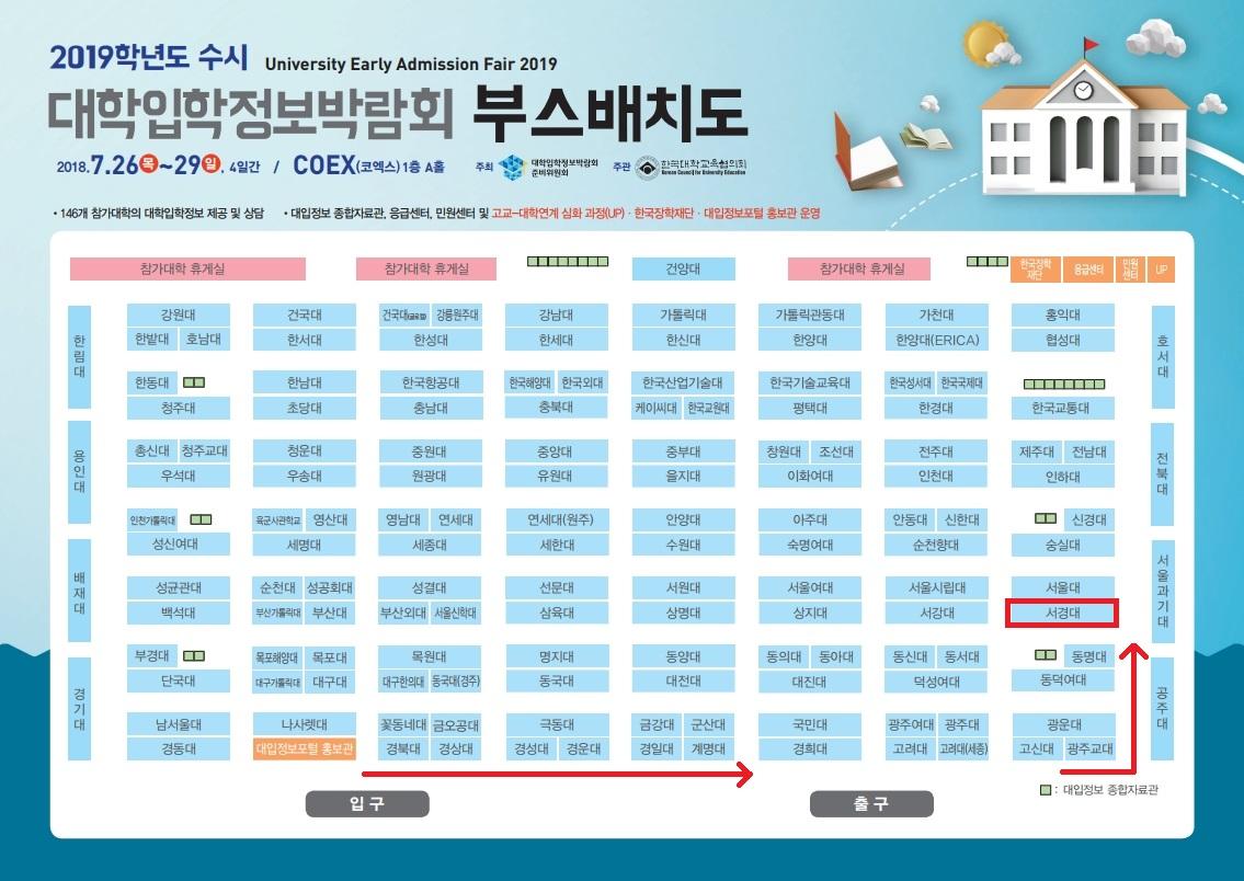 2019학년도+수시+대학입학정보박람회+배치도.jpg