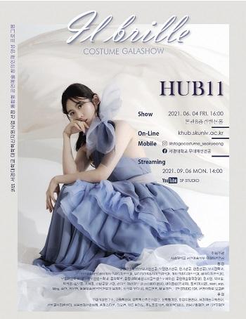 HUB11 포스터.jpg